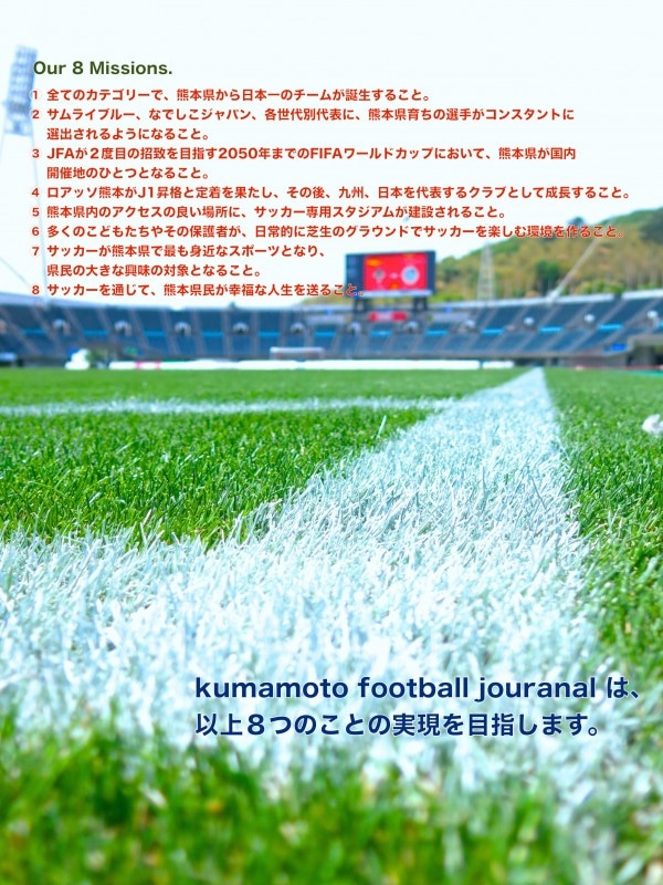 kumamoto football journalのミッション