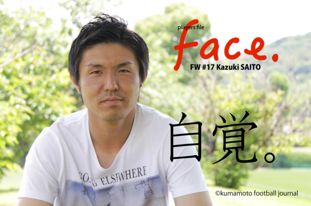 【face】齊藤和樹
