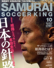 FireShot Screen Capture #033 - 'サムライサッカーキング(SAMURAI SOCCER KING) 10%OFF I【Fujisan_co_jp】の雑誌・定期購読' - www_fujisan_co_jp_product_1281694225__gclid=CPDep9ia4bkCFSxBpgodeUwAhg