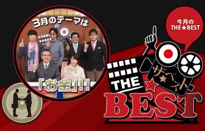 FireShot Screen Capture #209 - '日本映画専門チャンネル 「ザ☆ベスト THE☆BEST」 今月のTHE☆BEST' - www_nihon-eiga_com_osusume_the-best_thismonth_html