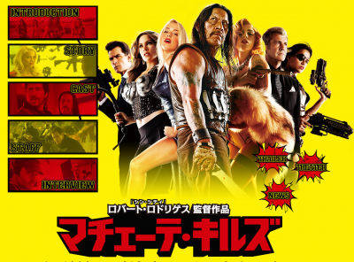 FireShot Screen Capture #211 - '映画「マチェーテ・キルズ」公式サイト' - www_finefilms_co_jp_machetekills