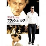 『フラッシュバック』(2008/英) ダニエル・クレイグの全裸ムダ見せ大盤振る舞い [♪akiraのスットコ映画の夕べ]