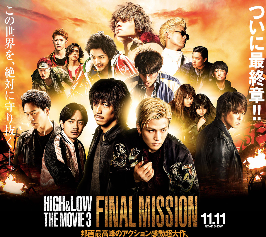 『HiGH & LOW the Movie 3 The Final Mission』 EXILE TRIBEの権力と金力を見せつけ、世にもくだらないかたちで浪費!これがヤンキーの美学という奴だね!(柳下毅一郎)