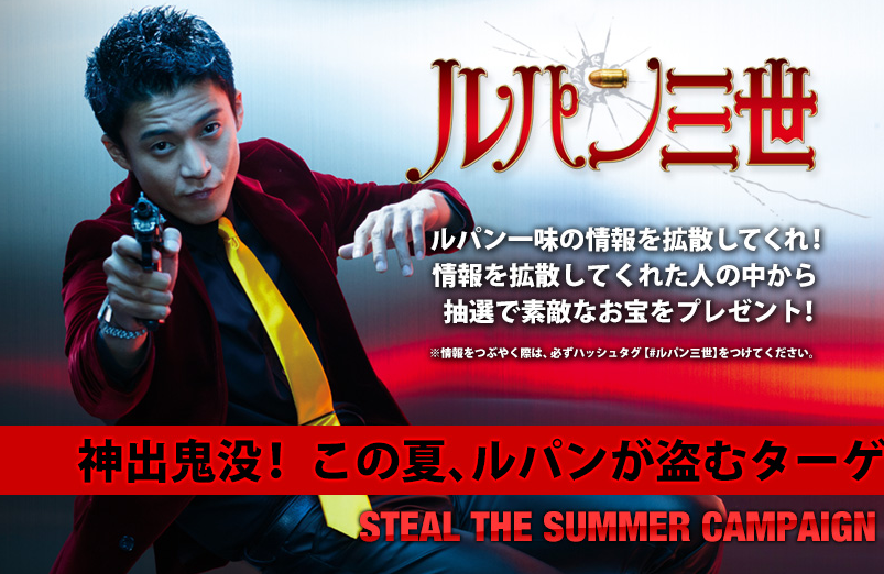 FireShot Screen Capture #021 - '映画『ルパン三世』公式サイト' - lupin-the-movie_jp