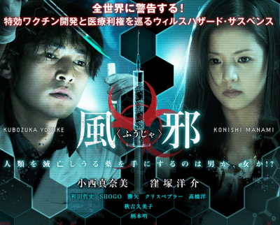 FireShot Screen Capture #001 - '映画『風邪{ふうじゃ} FUJA』公式サイト' - fuja-movie_com