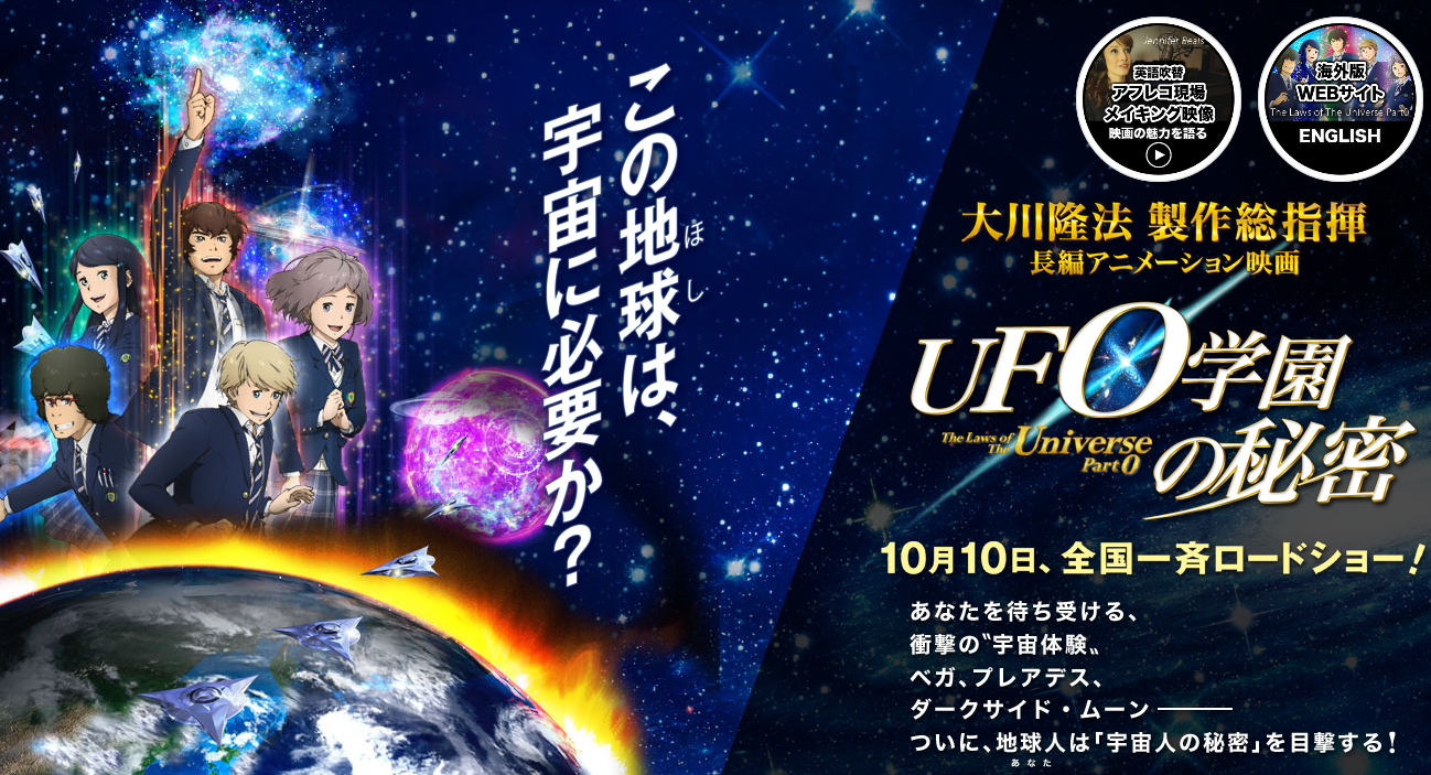 FireShot Screen Capture #017 - '映画「UFO学園の秘密」公式サイト I HS PICTURES STUDIO' - laws-of-universe_hspicturesstudio_jp